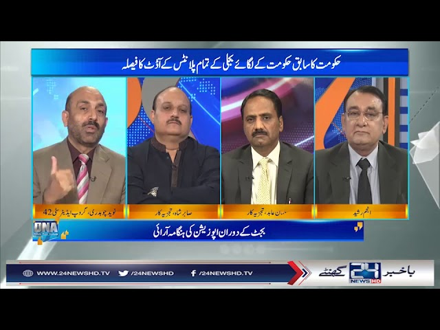 CJP PM Dam Funds Could Be Failed   DNA   24 News Hd