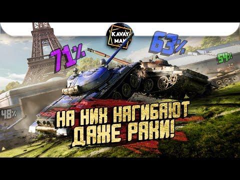 ТОП 5 Танков с самым ВЫСОКИМ Процентом Побед! / WoT Blitz