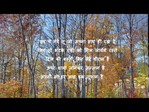 Apni to har aah ik tufaan hai Karaoke with Lyrics