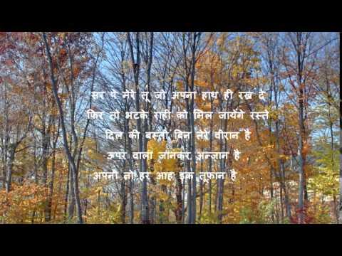 Apni to har aah ik tufaan hai Karaoke with Lyrics