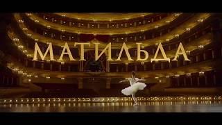 Матильда — Трейлер #3 2017