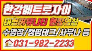 걸포동 김포한강메트로자이 커뮤니티