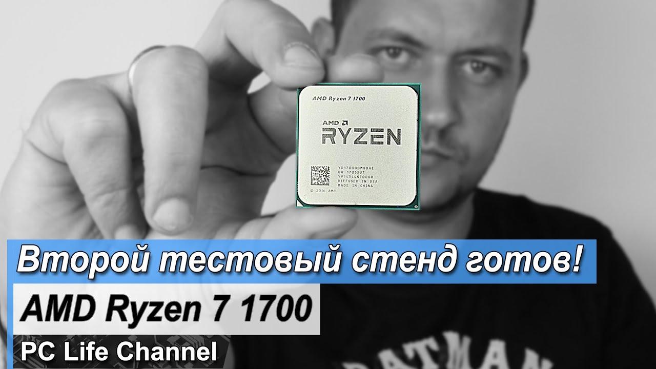 Привет AMD Ryzen и что будет в новом стенде