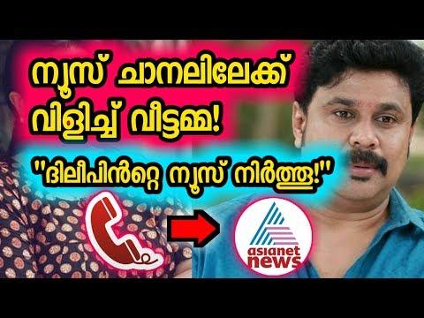 ന്യൂസ് ചാനൽ വിറപ്പിച്ച് വീട്ടമ്മ!   Housewife VS News channel