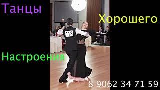 Калининград, Приглашаем Вас на танцы! Обучение с нуля и с любого возраста.