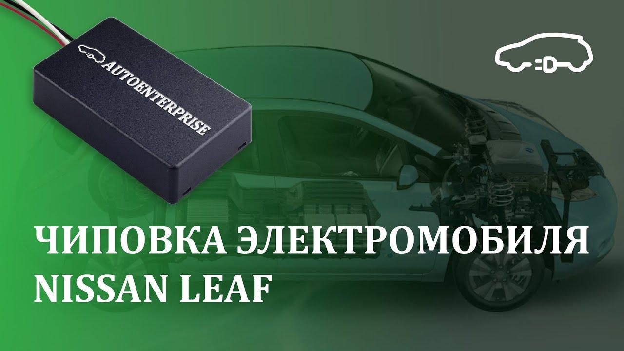 Nissan leaf б/у можно купить на сайте авто. Ру. Частные объявления!. Удобный поиск по каталогу!. Продажа ниссан leaf с пробегом.