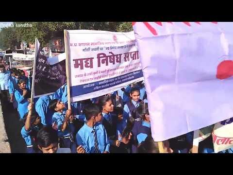 गांधी जयंती पर मघ निषेध सप्ताह के तहत वृहद रैली
