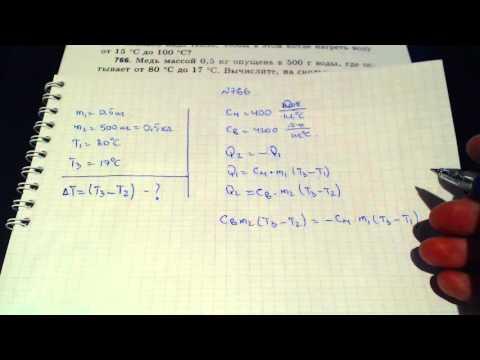 Задача 750. (Физика. 8 класс. Перышкин)из YouTube · Длительность: 6 мин54 с