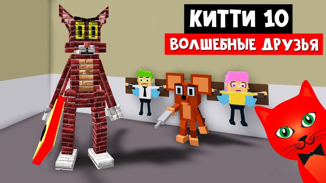 ВОЛШЕБНЫЕ ДРУЗЬЯ - Новый эпизод 10 Китти роблокс | Kitty roblox | Magic friends, глава 10