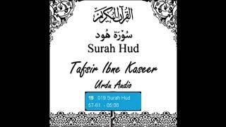 Qs 1158 Surah 11 Ayat 58 Qs Hud Tafsir Alquran