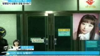 Download Video [news] Iris 'lee eun mi', killed ( 이은미 씨 전 애인에 의해 사망) MP3 3GP MP4