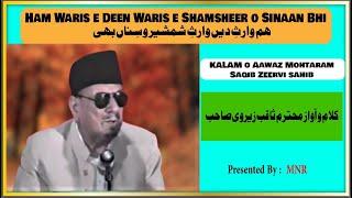 Ham Waris e Deen Waris e Shamsheer o Sinaan Bhi (Unwan Ham Khak Nasheen)  Mohtaram Saqib Zeervi SB.