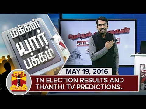 (19/05/2016) Makkal Yaar Pakkam : TN Election Results and Thanthi TV Predictions..