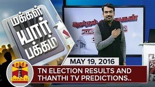 Makkal Yaar Pakkam : TN Election Results and Thanthi TV Predictions..
