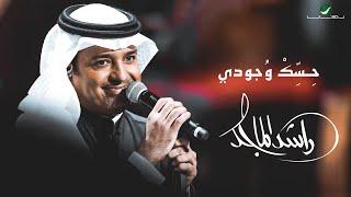 Rashed Al Majed ... Hask Wejudi - 2021 | راشد الماجد ... حسك وجودي