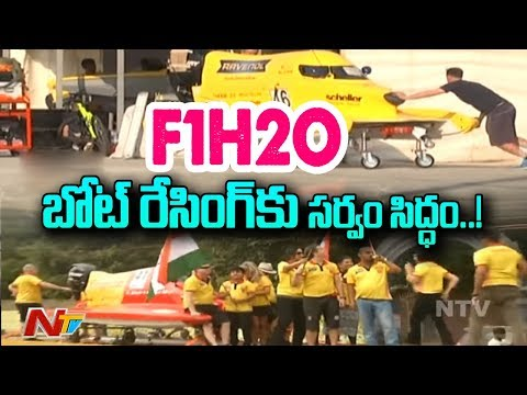 All Set to Host International F1H2O Boat Race in Krishna River Today | Amaravati | NTV
