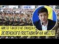 Не врите: Зеленского ткнули носом в парад на День независимости