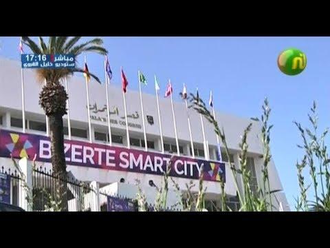 إختتام الدورة الثانية لتظاهرة بنزرت المدينة الذكية -قناة نسمة