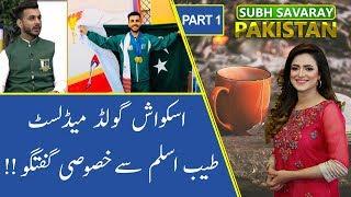 Exclusive Talk With Squash Gold Medalist Tayyab Aslam  Subh Savaray Pakistan  14 December 2019