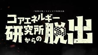 世界初!ケモノ脱出ゲーム『最期の獸/コアエネルギー研究所からの脱出』予告編