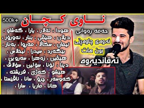 حەمە ڕەوانی 2019  Hama Rawani ( Nawi Kchan + Hawldan Boy Be Suda ) Danishtni Ganjani Tik Tok  2
