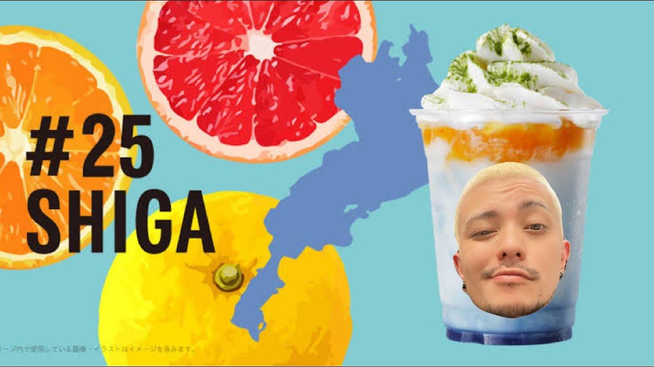 滋賀 びわブルーシトラスクリームフラペチーノ