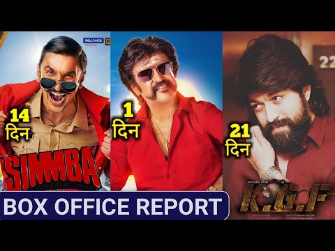 Simmba vs KGF Box Office Collection 3rd Week | Petta 1st Day Box Office Collection Mp3