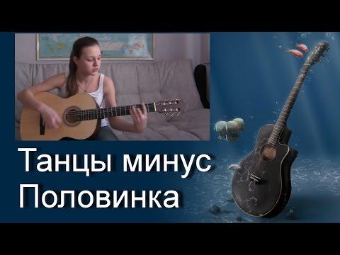 Танцы Минус слушать mp3 музыку онлайн бесплатно