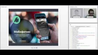 """Вебинар Mobifitness. Мобильное приложение как инструмент продаж и сервис-менеджмента(Сайт продукта: http://mobifitness.ru • как сделать счастливыми """"групповиков""""; • как зарабатывать больше при помощ..., 2016-03-25T10:35:57.000Z)"""