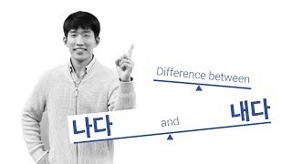 """How are 화나다 and 화내다 different? (Both translate to """"get angry"""")"""