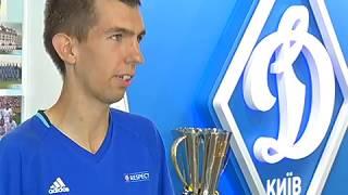 Новий трофей Динамо Київ