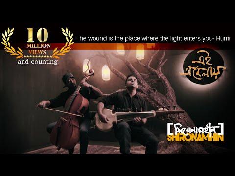 Shironamhin  Ei Obelay  Official Performance Video