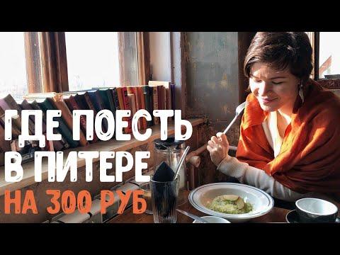 Тестирую бизнес-ланчи в Питере. Где вкусно и дёшево поесть в Санкт-Петербурге?
