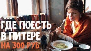 Смотреть видео Тестирую бизнес-ланчи в Питере. Где вкусно и дёшево поесть в Санкт-Петербурге? онлайн