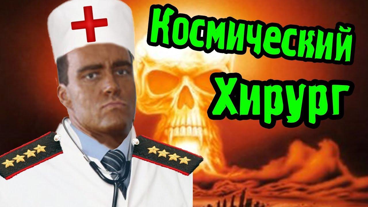 Хирург Играет В Симулятор Хирурга Скачать
