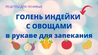 Готовлю индейку с овощами в рукаве для запекания / Рецепты для ленивых