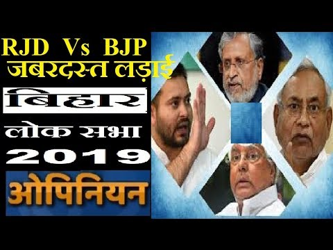 Bihar Lok sabha Election opinion poll 2019 | Latest