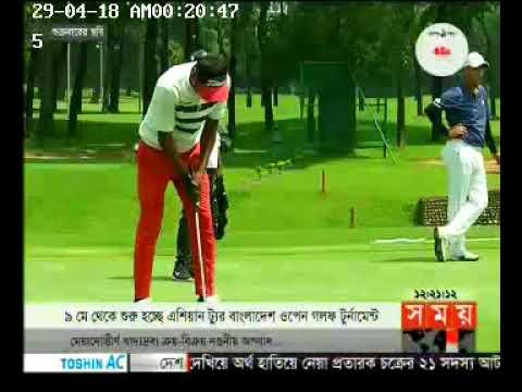 Bangladesh Open Golf logo unveiled News on Somoy TV