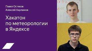 Хакатон по метеорологии — Павел Остяков, Алексей Харламов