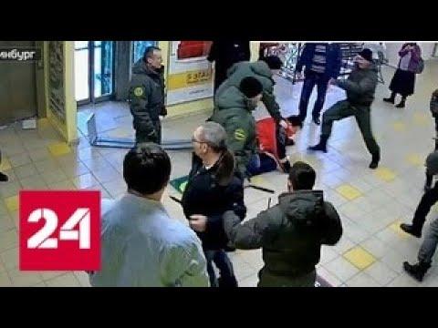 Муж, жена и ЧОП: кто и за что приказал избить владельца мебельного центра в Екатеринбурге - Россия…