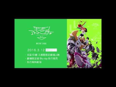 Digimon Adventure Tri: Ketsui/Determination Trailer PV #1