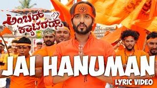 Ambar Caterers - Jai Hanuman (Lyric Video) | Saurabh Bhandari | Kadri Manikanth | Shankar Mahadevan