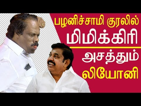 dindigul leoni pattimandram leoni speech on edappadi palanisamy tamil news tamil news live redpix