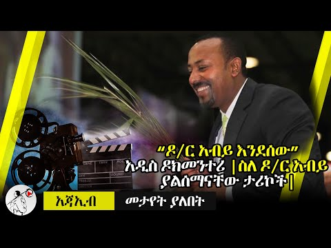 Ethiopia: አዲስ ዶክመንተሪ | New Documentary about Dr. Abiy Ahmed