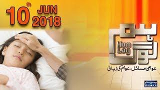 Apki Madad Ke Muntazir | Hum Log | SAMAA TV | 10 June 2018