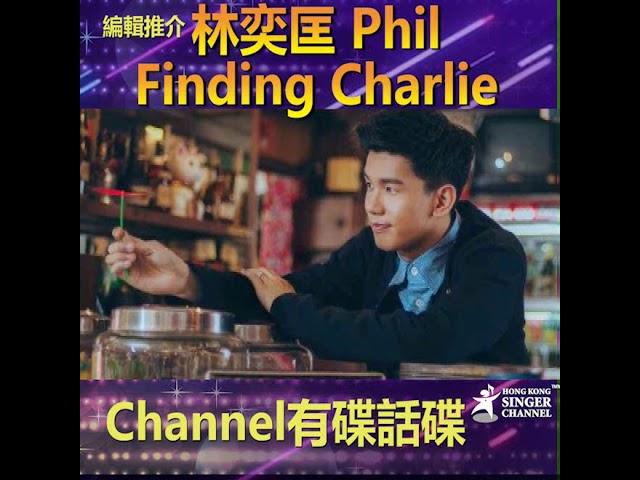 《Channel有碟話碟》Finding Charlie (林奕匡)