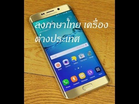 ลงภาษาไทยเครื่องนอก (ต่างประเทศ)