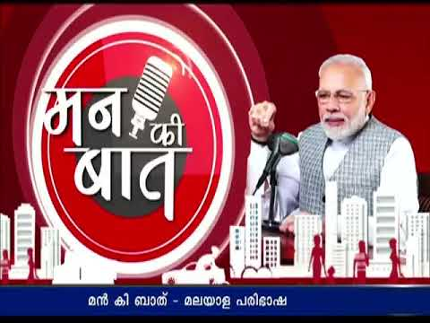 MANN KI BAAT - July 2020 Malayalam Version
