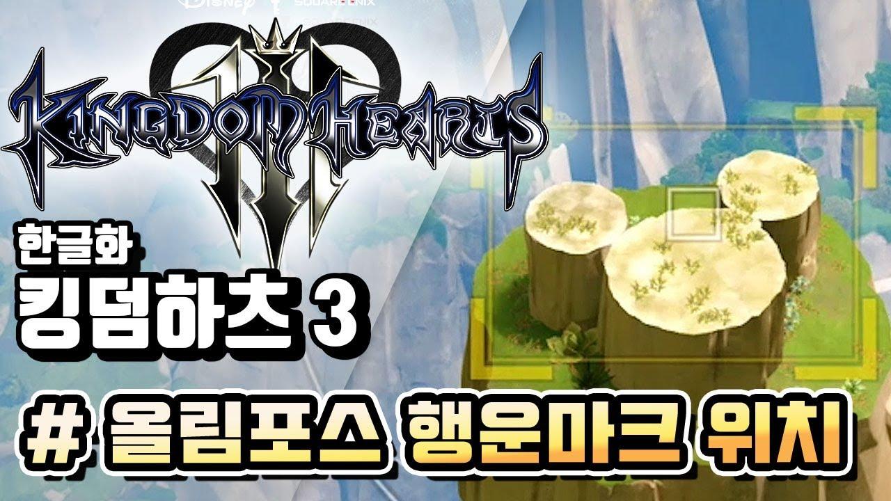 PS4 킹덤하츠3 - # 올림포스 행운마크 위치 공략(총12개) - YouTube