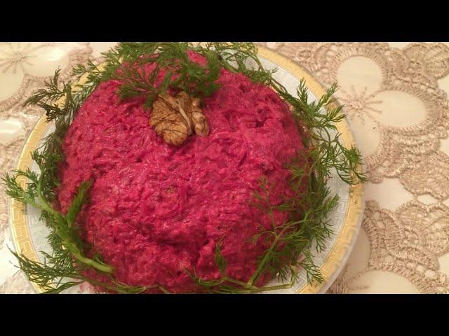 Qozlu Cugundur Salati Cugundur Salatinin Hazirlanmasi Qozlu Cugundur Salati Resepti Youtube